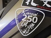 関西250倶楽部