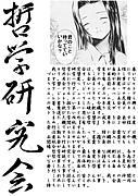 【法大】哲学研究会【文連】