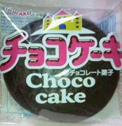 有楽製菓のチョコケーキ