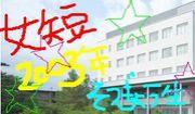 ☆2003☆女短卒業女!!