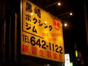 KANAO ボクシングジム