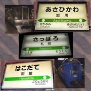 JR北海道 函館本線(山線)