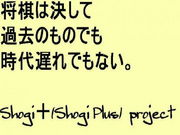 Shogi+(Shogi Plus)  project