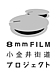 8mmFILM小金井街道プロジェクト