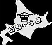 5960会