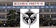 宮崎南高校 第23期生('84-'87)