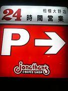 ジョナサン 相模大野店!!