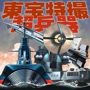 東宝特撮超兵器