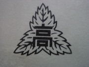 福島県立棚倉高等学校