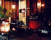 中野music Bar INN