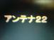 アンテナ22