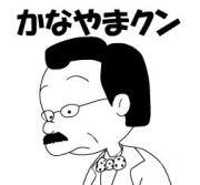 早稲田大学法学部 金山ゼミ