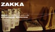 Zakka&Cafe=ステキ生活