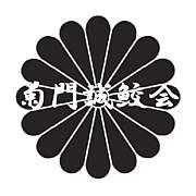 三代目菊門誠鮫会(9