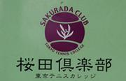 桜田倶楽部ミドルプレーヤーズ