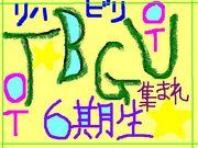 TBGU☆OT専攻☆6期生