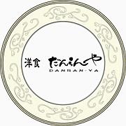洋食だんらんや☆黒部店☆