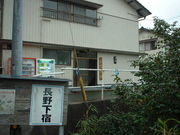 熊本 阿蘇 長野下宿