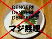 梅干し漬け物が嫌い!