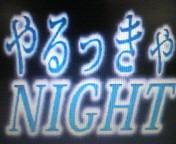 やるっきゃNIGHT☆