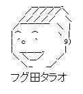 タラヲ氏ね