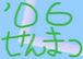 集まれ専松2006年卒業生!
