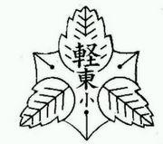 茨城県神栖市立軽野東小学校