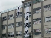 足立区立第十三中学校