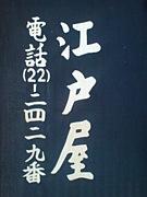 新発田・寿司居酒屋・江戸屋本店