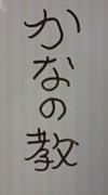 京都学生会「べんきょうかい」