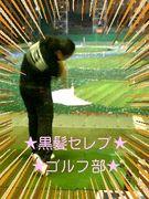☆★黒髪CELEB★ゴルフ部★☆