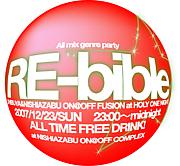 『RE-bible』