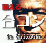 萌える合コン! in Shizuoka