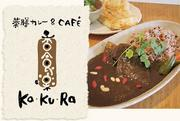 薬膳カレー&CAFE「Ka・Ku・Ra」