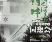 旭川南高同窓会22期生ネット