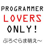 プログラマが好きな非プログラマ