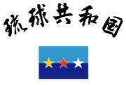 琉球共和国