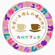 九州カフェ会〜福岡・日田・佐賀