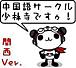 中国語in大阪 京都 神戸 関西