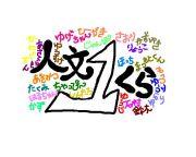筑波大学人文学類2005−1クラ