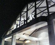 新田駅(埼玉県草加市)