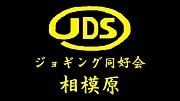 ジョギング同好会相模原(JDS)