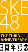 【SKE48】3周年記録室