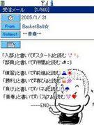 ★狭山ヶ丘高校バスケ部★