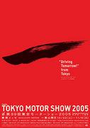 2005東京モーターショウ 写真集
