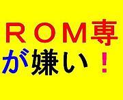 ROM専が嫌いっ!