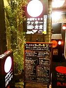 木屋町ラッキー食堂★★★