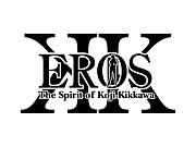 吉川晃司のコピバン『エロス』