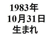 1983年10月31日生まれ