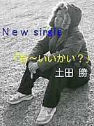 仙台育英 鈴木組 2005-2007